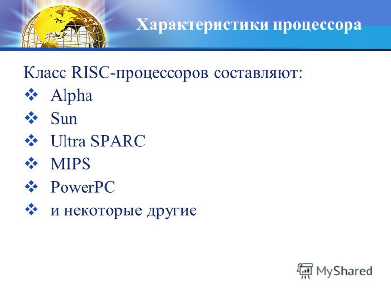Класс RISC-процессоров составляют: Alpha Sun Ultra SPARC MIPS PowerPC и некоторые другие Характеристики процессора