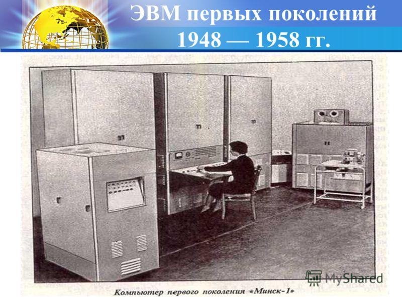 ЭВМ первых поколений 1948 1958 гг.