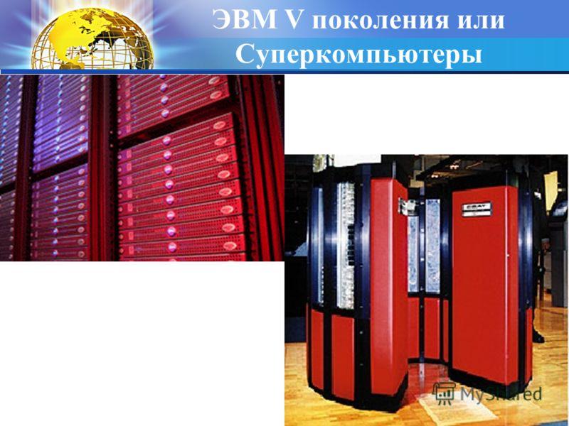 ЭВМ V поколения или Суперкомпьютеры