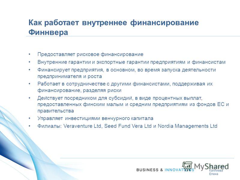 Как работает внутреннее финансирование Финнвера Предоставляет рисковое финансирование Внутренние гарантии и экспортные гарантии предприятиям и финансистам Финансирует предприятия, в основном, во время запуска деятельности предпринимателя и роста Рабо