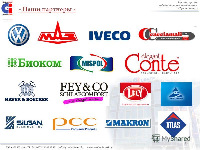 11 Администрация свободной экономической зоны «Гродноинвест» Tel. +375 152 43 01 75 Fax +375 152 43 12 18 info@grodnoinvest.by www.grodnoinvest.by - Наши партнеры -
