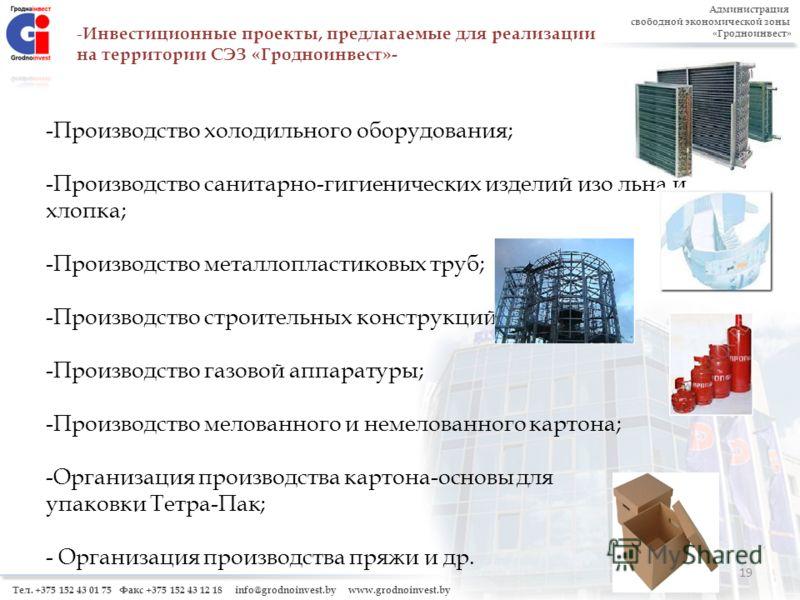 19 -Производство холодильного оборудования; -Производство санитарно-гигиенических изделий изо льна и хлопка; -Производство металлопластиковых труб; -Производство строительных конструкций; -Производство газовой аппаратуры; -Производство мелованного и