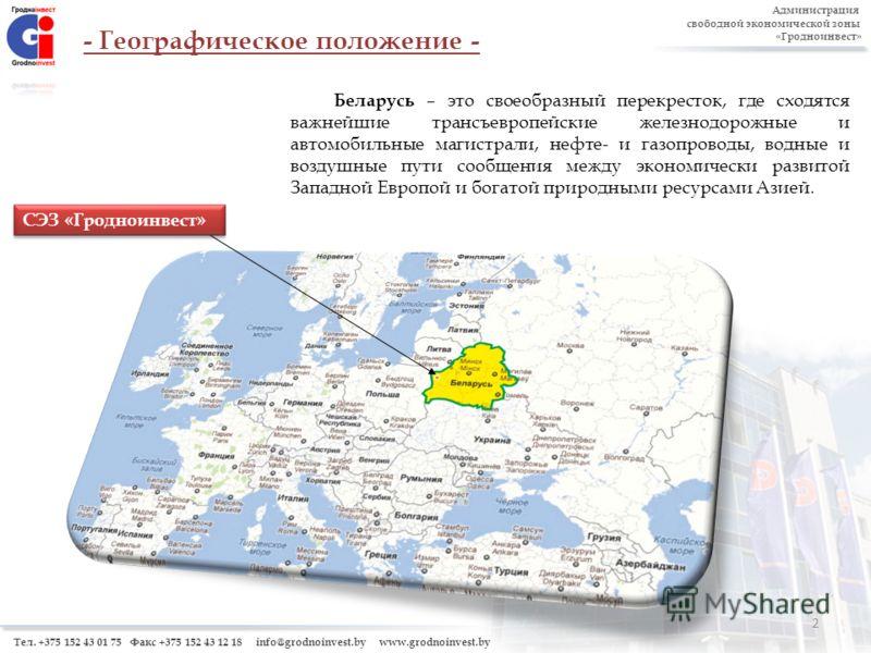 2 Администрация свободной экономической зоны «Гродноинвест» СЭЗ «Гродноинвест» Беларусь – это своеобразный перекресток, где сходятся важнейшие трансъевропейские железнодорожные и автомобильные магистрали, нефте- и газопроводы, водные и воздушные пути