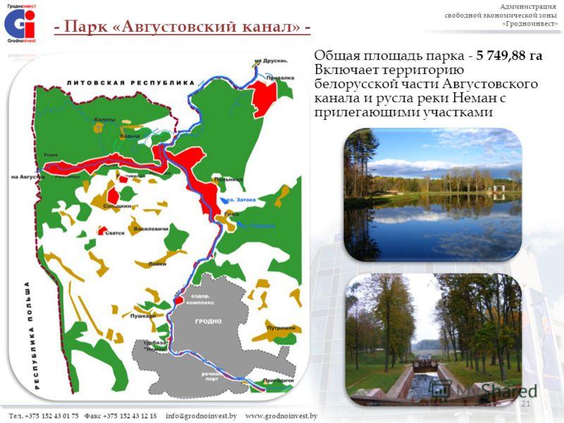 21 Общая площадь парка - 5 749,88 га Включает территорию белорусской части Августовского канала и русла реки Неман с прилегающими участками - Парк «Августовский канал» - Администрация свободной экономической зоны «Гродноинвест» Тел. +375 152 43 01 75