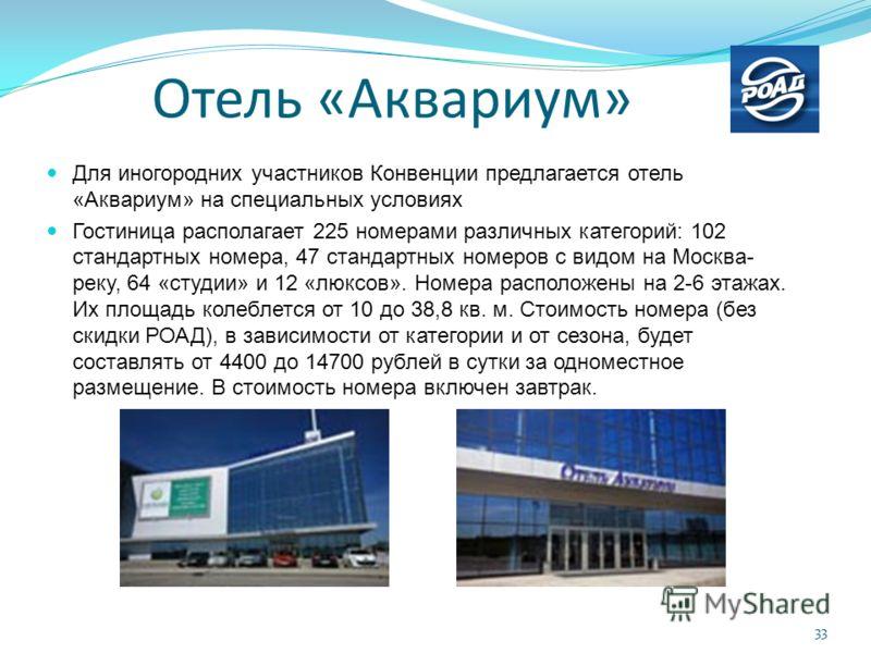 Для иногородних участников Конвенции предлагается отель «Аквариум» на специальных условиях Гостиница располагает 225 номерами различных категорий: 102 стандартных номера, 47 стандартных номеров с видом на Москва- реку, 64 «студии» и 12 «люксов». Номе