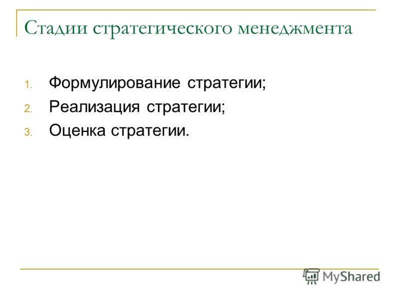 Курсовая на Тему Функции Менеджмента