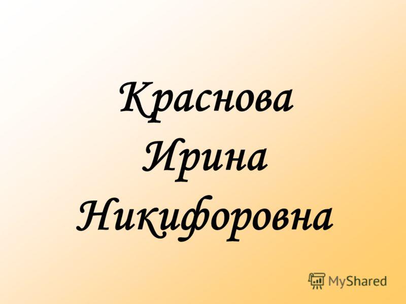 Краснова Ирина Никифоровна