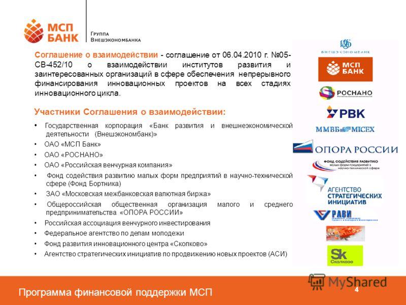 Программа финансовой поддержки МСП 4 Соглашение о взаимодействии - соглашение от 06.04.2010 г. 05- СВ-452/10 о взаимодействии институтов развития и заинтересованных организаций в сфере обеспечения непрерывного финансирования инновационных проектов на