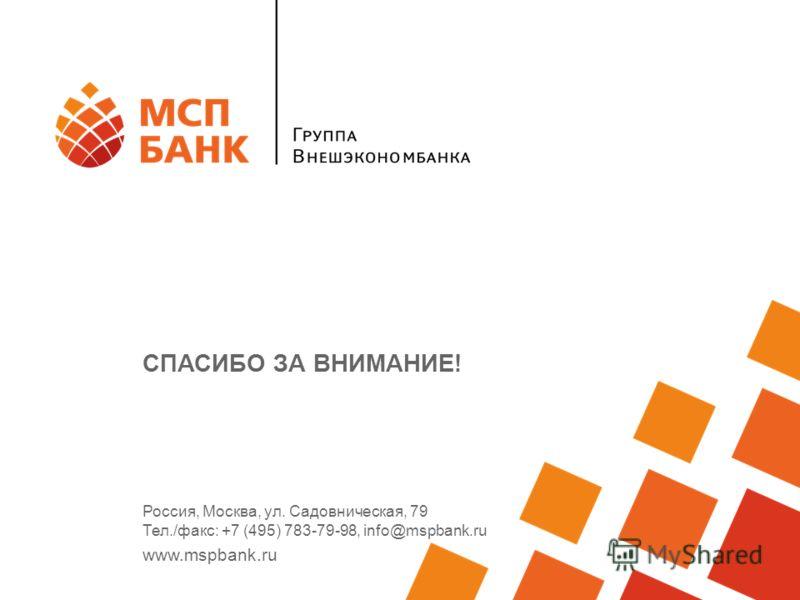 www.mspbank.ru СПАСИБО ЗА ВНИМАНИЕ! Россия, Москва, ул. Садовническая, 79 Тел./факс: +7 (495) 783-79-98, info@mspbank.ru