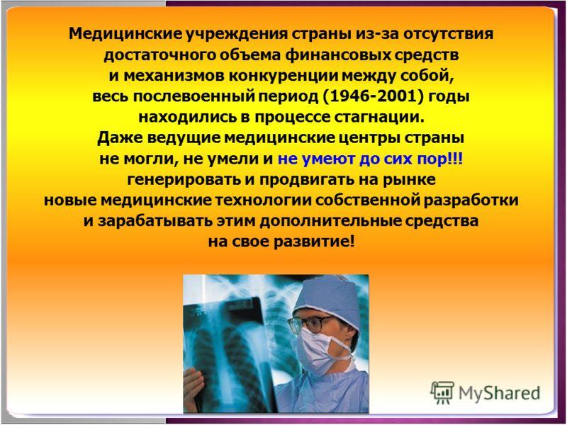 Медицинские учреждения страны из-за отсутствия достаточного объема финансовых средств и механизмов конкуренции между собой, весь послевоенный период (
