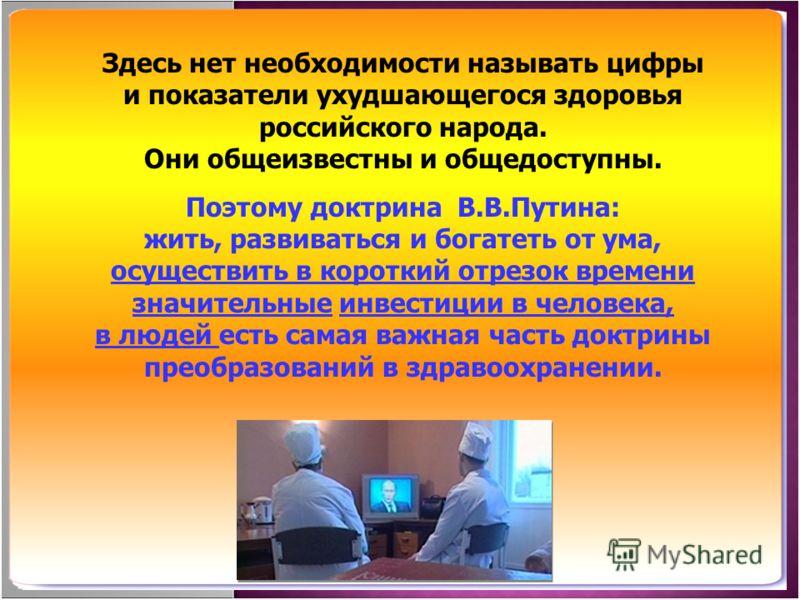 Здесь нет необходимости называть цифры и показатели ухудшающегося здоровья российского народа. Они общеизвестны и общедоступны. Поэтому доктрина В.В.П