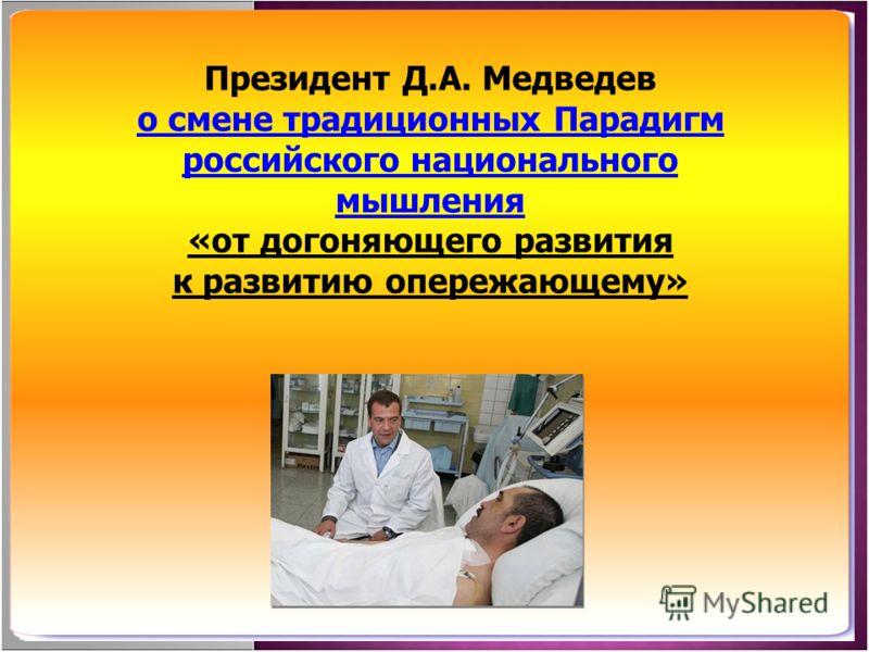 Президент Д.А. Медведев о смене традиционных Парадигм российского национального мышления «от догоняющего развития к развитию опережающему»