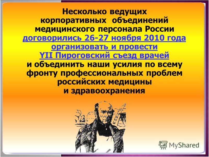 Несколько ведущих корпоративных объединений медицинского персонала России договорились 26-27 ноября 2010 года организовать и провести YII Пироговский съезд врачей и объединить наши усилия по всему фронту профессиональных проблем российских медицины и