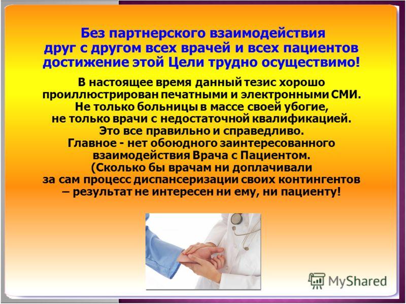 Без партнерского взаимодействия друг с другом всех врачей и всех пациентов достижение этой Цели трудно осуществимо! В настоящее время данный тезис хор