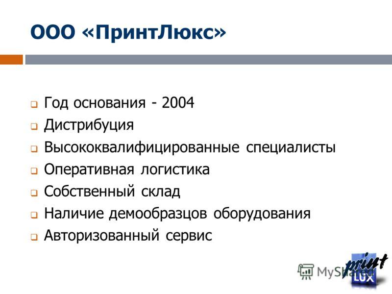 Год основания - 2004 Дистрибуция Высококвалифицированные специалисты Оперативная логистика Собственный склад Наличие демообразцов оборудования Авторизованный сервис