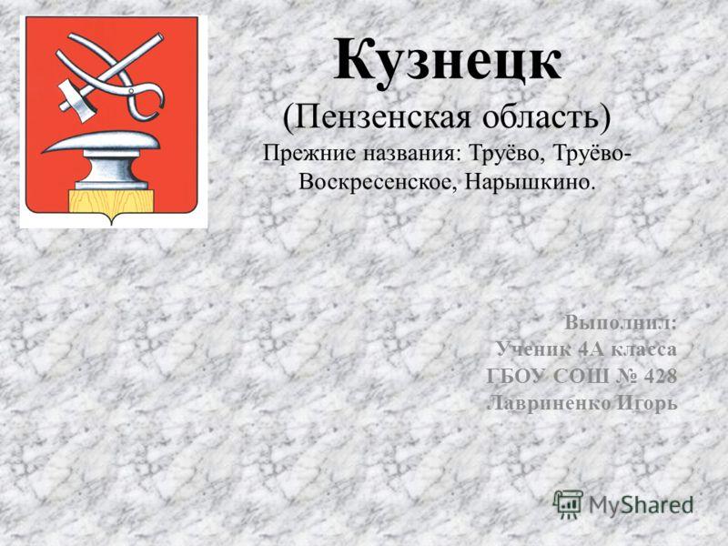 кузнецк пензенская область проститутки