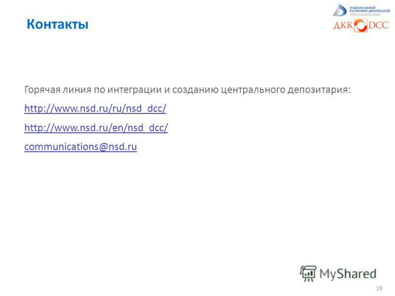 Контакты Горячая линия по интеграции и созданию центрального депозитария: http://www.nsd.ru/ru/nsd_dcc/ http://www.nsd.ru/en/nsd_dcc/ communications@nsd.ru 19