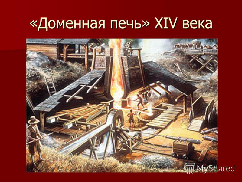 «Доменная печь» ХIV века