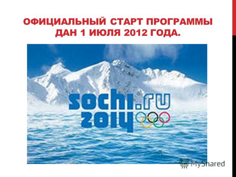 ОФИЦИАЛЬНЫЙ СТАРТ ПРОГРАММЫ ДАН 1 ИЮЛЯ 2012 ГОДА.