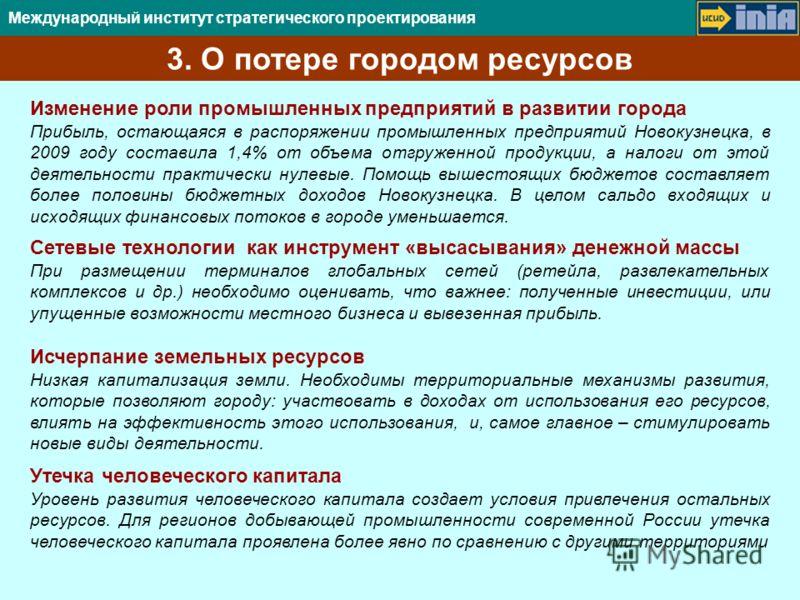 Международный институт стратегического проектирования Изменение роли промышленных предприятий в развитии города Прибыль, остающаяся в распоряжении промышленных предприятий Новокузнецка, в 2009 году составила 1,4% от объема отгруженной продукции, а на