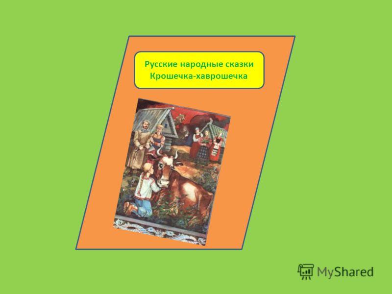 Русские народные сказки Крошечка-хаврошечка
