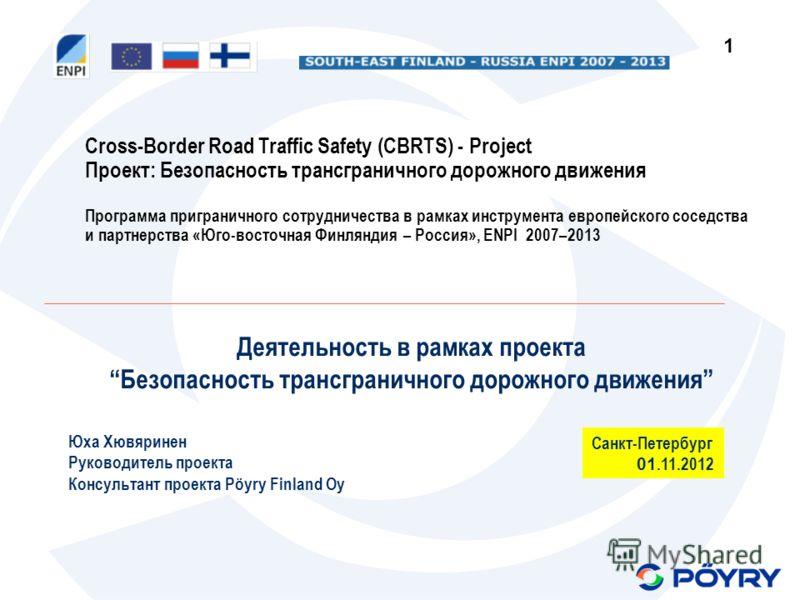 1 Cross-Border Road Traffic Safety (CBRTS) - Project Проект: Безопасность трансграничного дорожного движения Программа приграничного сотрудничества в рамках инструмента европейского соседства и партнерства «Юго-восточная Финляндия – Россия», ENPI 200