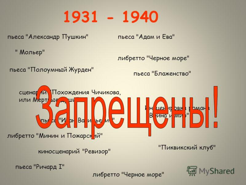 1931 - 1940 пьеса