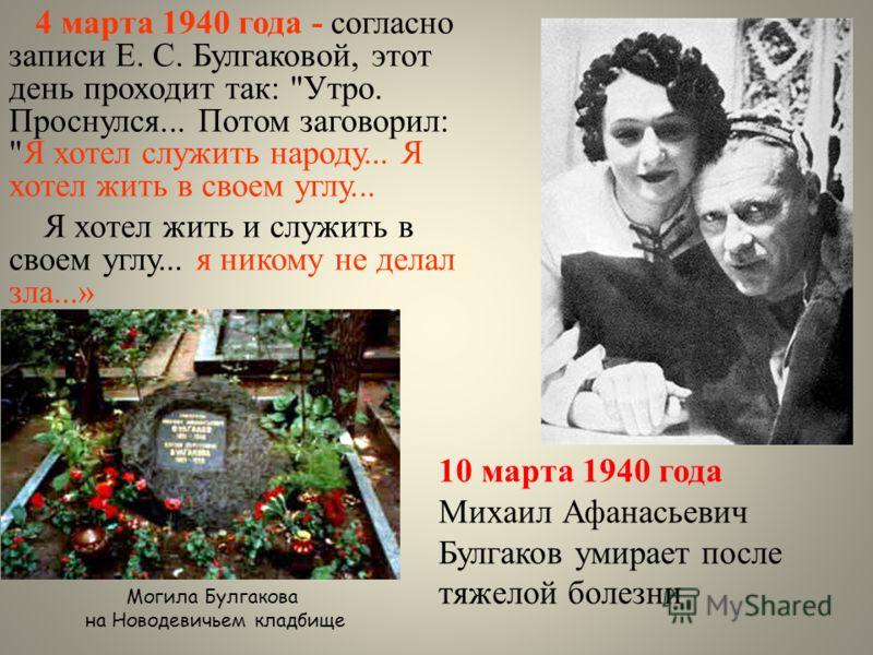 4 марта 1940 года - согласно записи Е. С. Булгаковой, этот день проходит так: