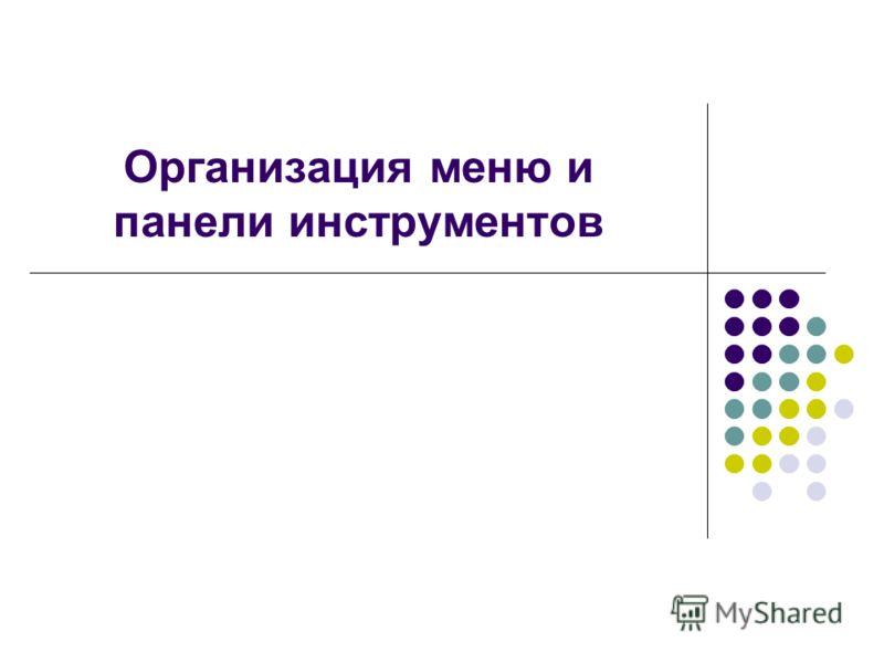 Организация меню и панели инструментов
