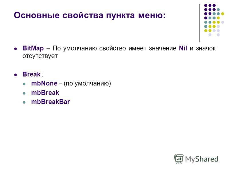Основные свойства пункта меню: BitMap – По умолчанию свойство имеет значение Nil и значок отсутствует Break : mbNone – (по умолчанию) mbBreak mbBreakBar
