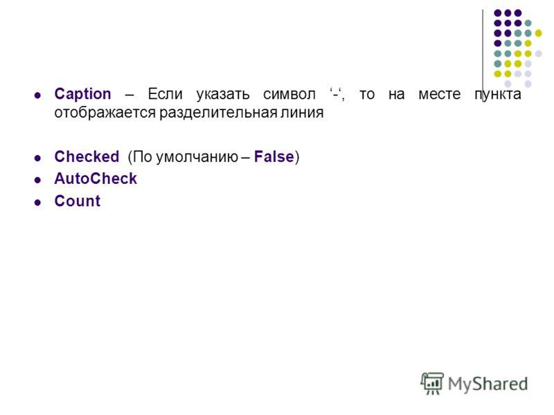 Caption – Если указать символ -, то на месте пункта отображается разделительная линия Checked (По умолчанию – False) AutoCheck Count