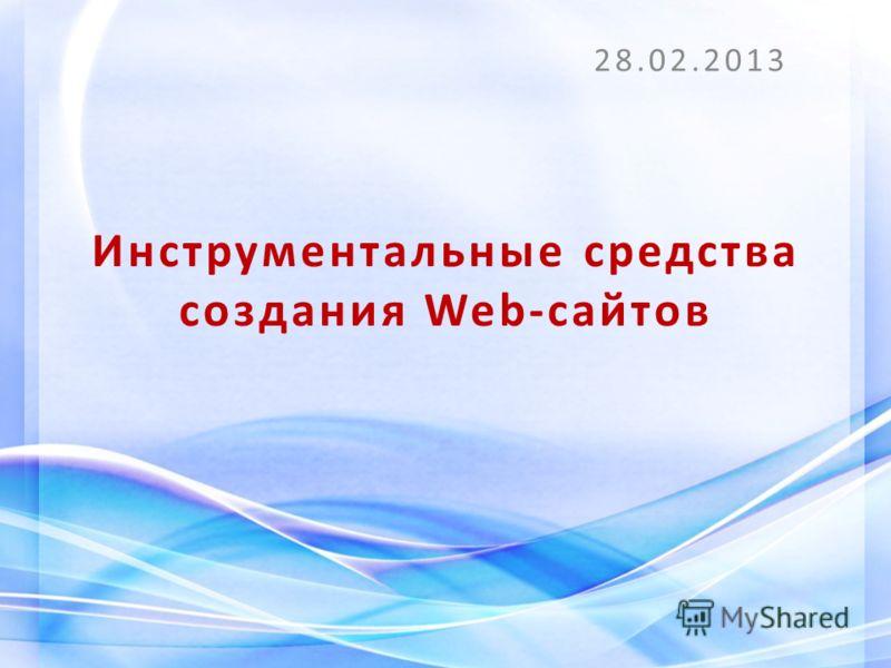 Инструментальные средства создания Web-сайтов 28.02.2013