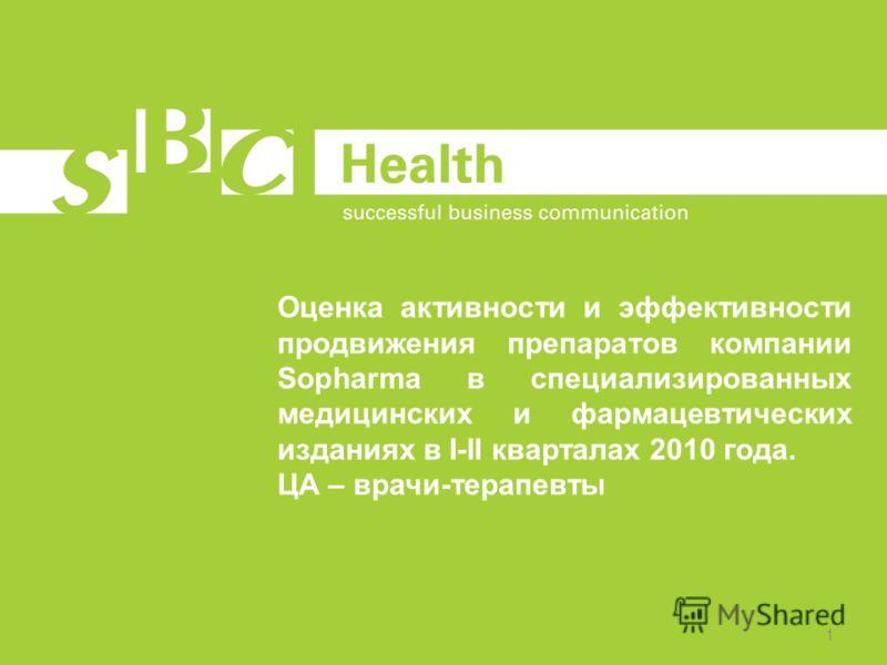 1 Оценка активности и эффективности продвижения препаратов компании Sopharma в специализированных медицинских и фармацевтических изданиях в І-ІІ кварталах 2010 года. ЦА – врачи-терапевты