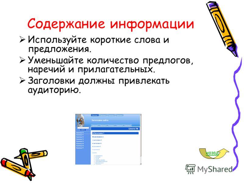 Содержание информации Используйте короткие слова и предложения. Уменьшайте количество предлогов, наречий и прилагательных. Заголовки должны привлекать аудиторию. назад