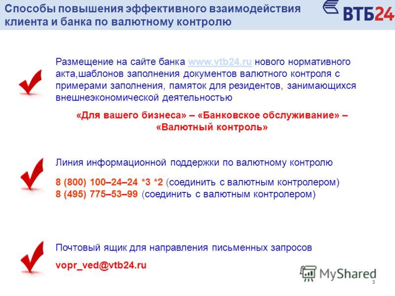 3 Способы повышения эффективного взаимодействия клиента и банка по валютному контролю Размещение на сайте банка www.vtb24.ru нового нормативного акта,шаблонов заполнения документов валютного контроля с примерами заполнения, памяток для резидентов, за