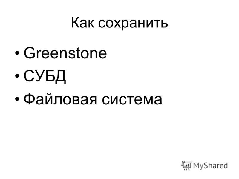 Как сохранить Greenstone СУБД Файловая система