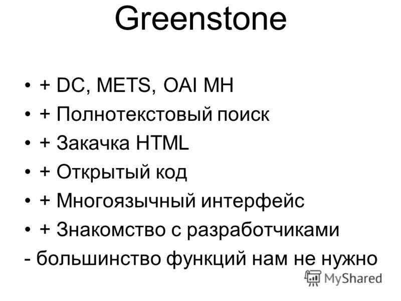 Greenstone + DC, METS, OAI MH + Полнотекстовый поиск + Закачка HTML + Открытый код + Многоязычный интерфейс + Знакомство с разработчиками - большинство функций нам не нужно
