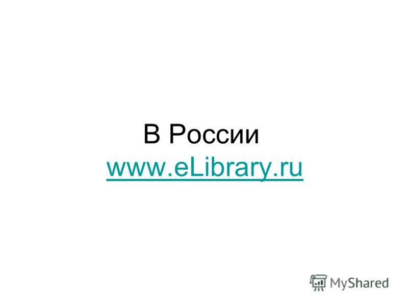В России www.eLibrary.ruwww.eLibrary.ru