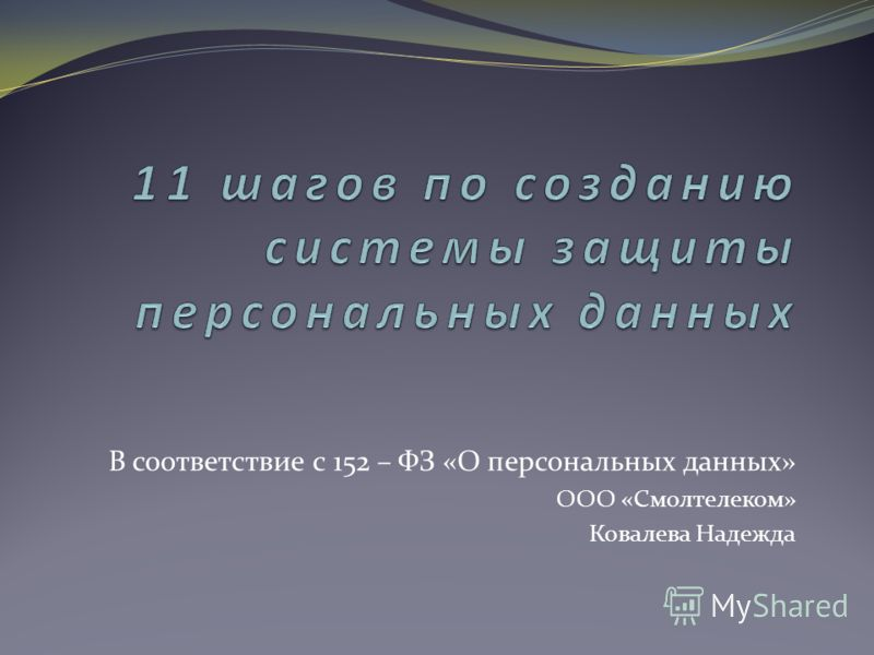 В соответствие с 152 – ФЗ «О персональных данных» ООО «Смолтелеком» Ковалева Надежда