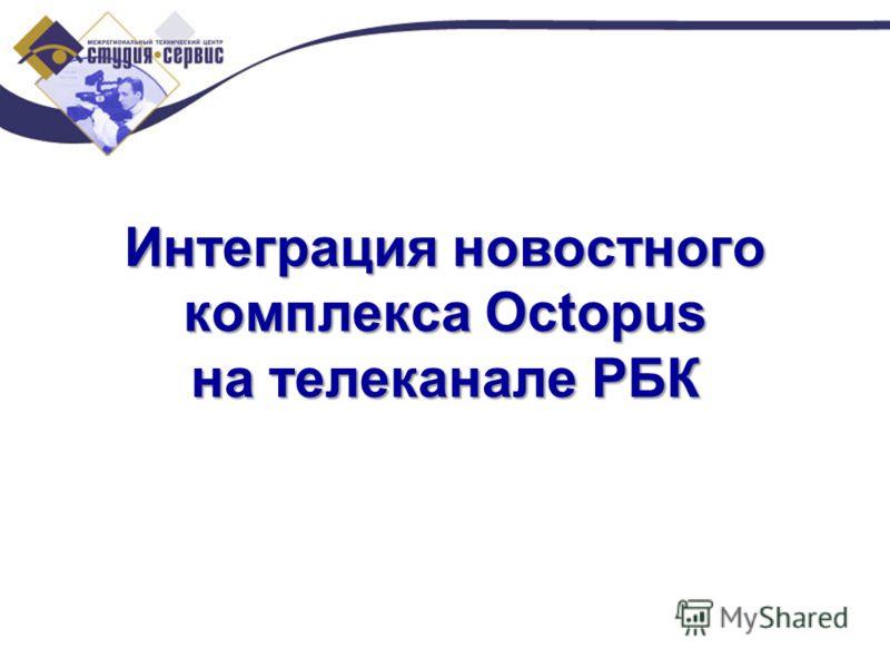 Интеграция новостного комплекса Octopus на телеканале РБК