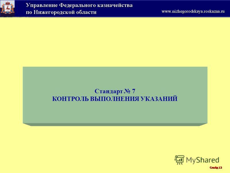 Слайд 13 Стандарт 7 КОНТРОЛЬ ВЫПОЛНЕНИЯ УКАЗАНИЙ
