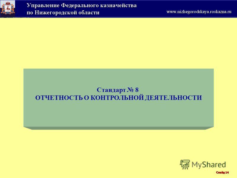 Слайд 14 Стандарт 8 ОТЧЕТНОСТЬ О КОНТРОЛЬНОЙ ДЕЯТЕЛЬНОСТИ