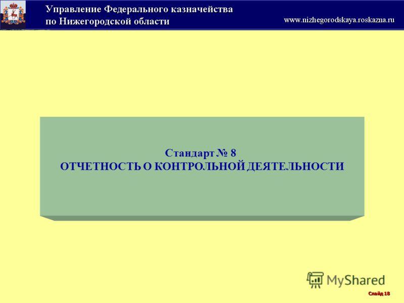 Слайд 18 Стандарт 8 ОТЧЕТНОСТЬ О КОНТРОЛЬНОЙ ДЕЯТЕЛЬНОСТИ