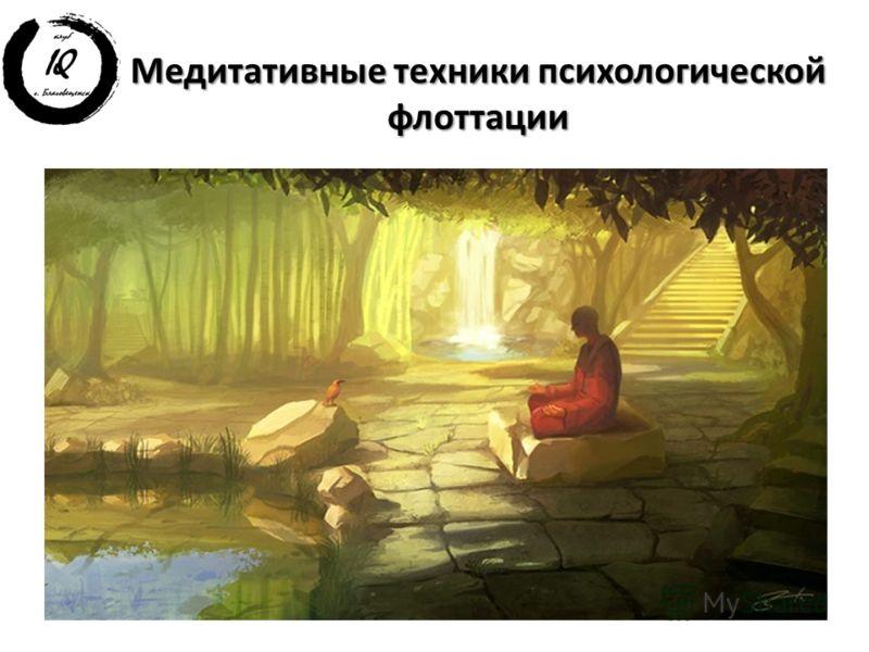 Медитативные техники психологической флоттации