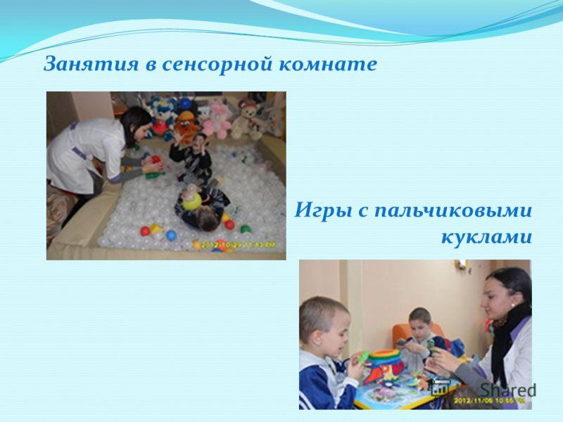 Занятия в сенсорной комнате Игры с пальчиковыми куклами