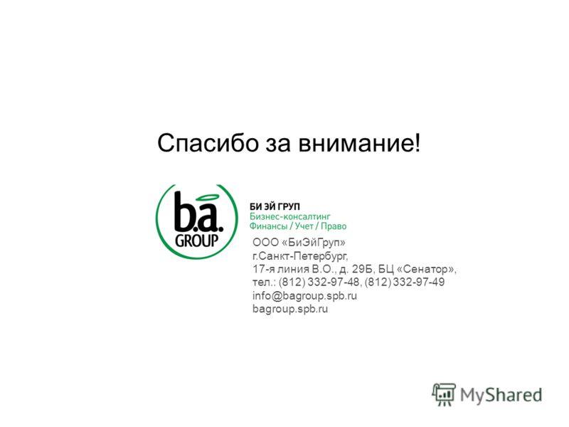Спасибо за внимание! ООО «БиЭйГруп» г.Санкт-Петербург, 17-я линия В.О., д. 29Б, БЦ «Сенатор», тел.: (812) 332-97-48, (812) 332-97-49 info@bagroup.spb.ru bagroup.spb.ru