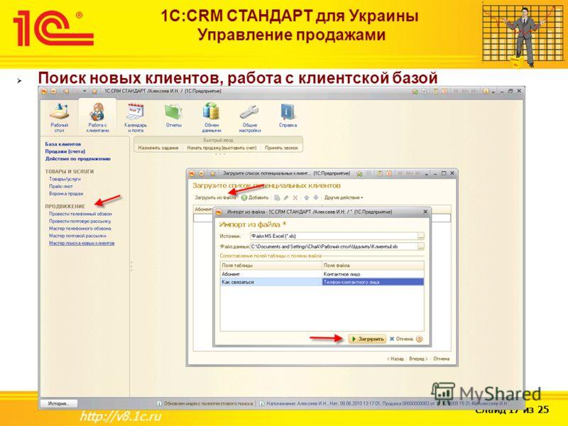 Слайд 17 из 25 http://v8.1c.ru 1С:CRM СТАНДАРТ для Украины Управление продажами Поиск новых клиентов, работа с клиентской базой
