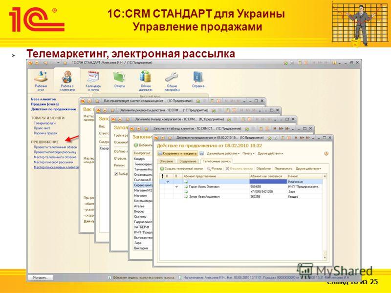Слайд 18 из 25 1С:CRM СТАНДАРТ для Украины Управление продажами Телемаркетинг, электронная рассылка