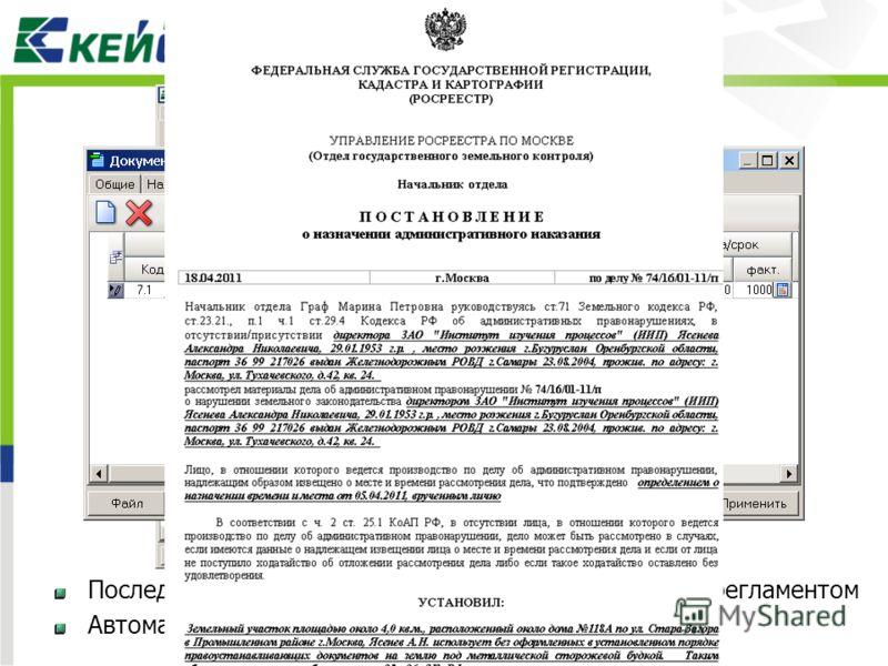 Ввод документов по делу об АП Последовательный ввод документов в соответствии с регламентом Автоматическое формирование документа по шаблону