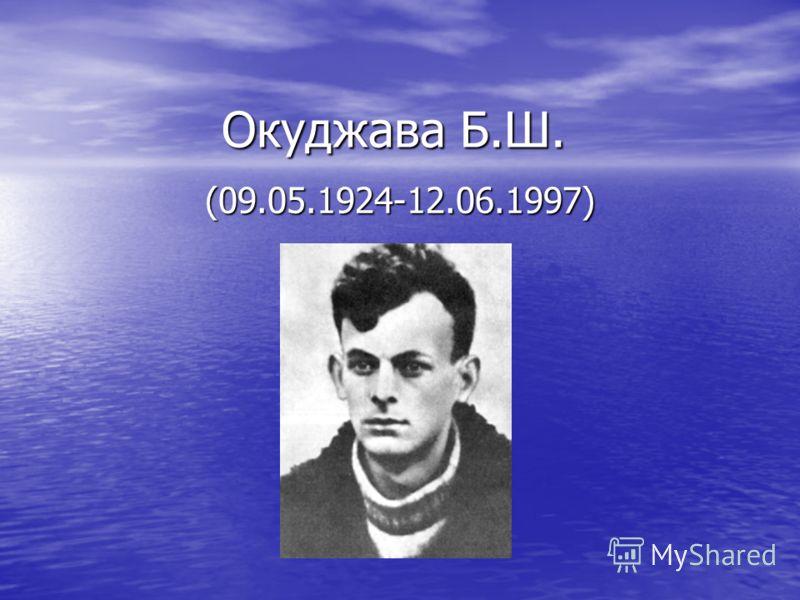 Окуджава Б.Ш. (09.05.1924-12.06.1997)